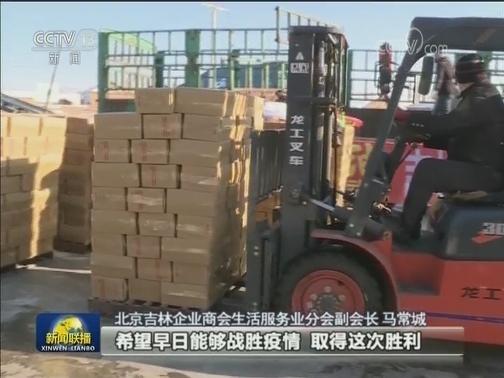 [视频]全国同心 支援湖北