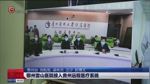 [贵州新闻联播]鄂州雷山医院接入贵州远程医疗系统