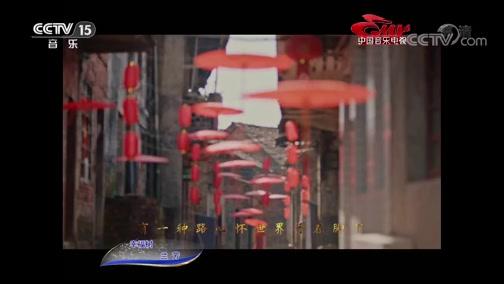 [中国音乐电视]歌曲《幸福树》 演唱:兰芳