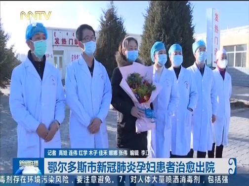 [内蒙古新闻联播]鄂尔多斯市新冠肺炎孕妇患者治愈出院