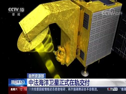 [新闻30分]自然资源部 中法海洋卫星正式在轨交付