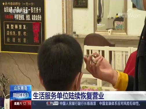 [新闻30分]安徽 黄山生产生活秩序正有序恢复