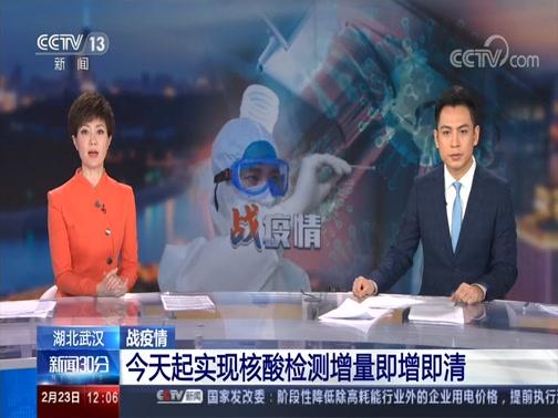[新闻30分]湖北武汉 战疫情 今天起实现核酸检测增量即增即清