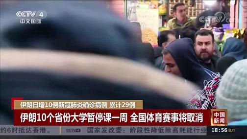 [中国新闻]伊朗日增10例新冠肺炎确诊病例 累计29例