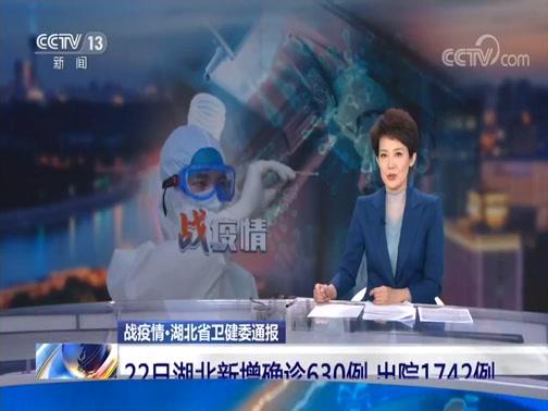 [新闻直播间]战疫情·湖北省卫健委通报 22日湖北新增确诊630例 出院1742例