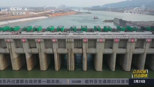 [中国新闻]众志成城 抗击疫情 水利部:超50%在建重大水利工程复工
