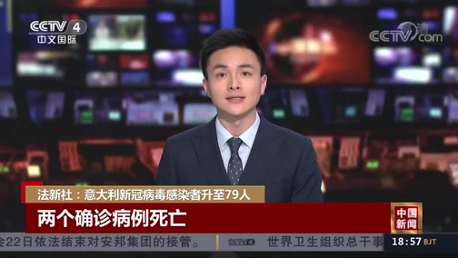[中国新闻]法新社:意大利新冠病毒感染者升至79人