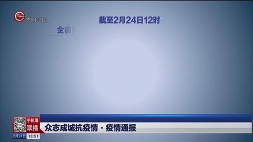 [贵州新闻联播]众志成城抗疫情疫情通报 20200224
