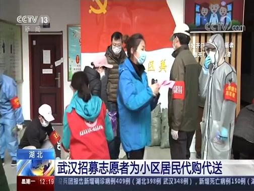 [新闻30分]湖北 武汉招募志愿者为小区居民代购代送