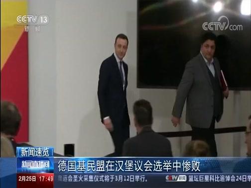 [新闻直播间]新闻速览