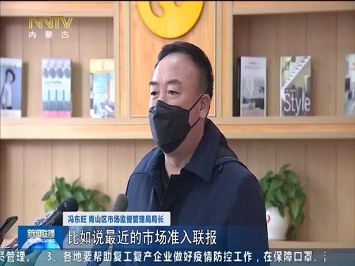 [内蒙古新闻联播]落实分区分级精准复工复产
