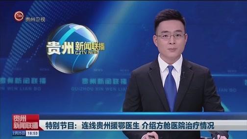 [贵州新闻联播]特别节目:连线贵州援鄂医生 介绍方舱医院治疗情况