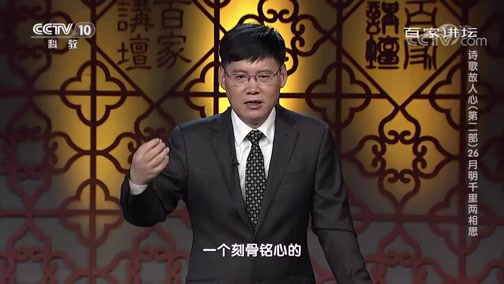[百家讲坛]陆游支持抗金