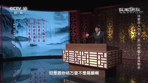 [百家讲坛]诗歌故人心(第二部)26 月明千里两相思 陆游与杨万里的诗坛佳作