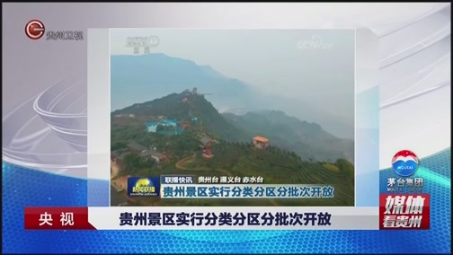 [贵州新闻联播]央视 贵州景区实行分类分区分批次开放