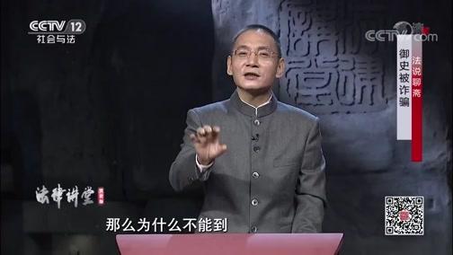 《法律讲堂(文史版)》 20200225 法说聊斋·御史被诈骗