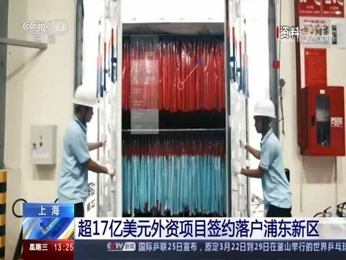 [新闻直播间]上海 超17亿美元外资项目签约落户浦东新区