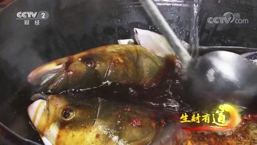 [生财有道]土灶大鱼头独一无二 味道一绝