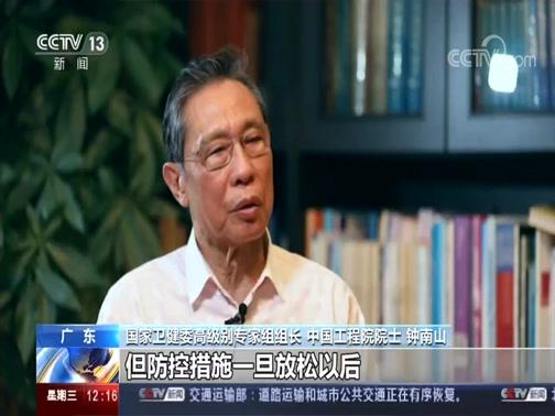 [新闻30分]广东广州 独家专访钟南山院士 复工复产有序进行 企业个人该怎样做?