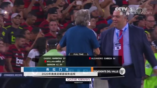 [国际足球]南美超级杯次回合:弗拉门戈VS山谷独立 完整赛事