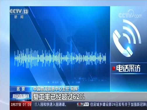 [新闻直播间]中国物流与采购联合会 物流企业复工面正在快速扩大