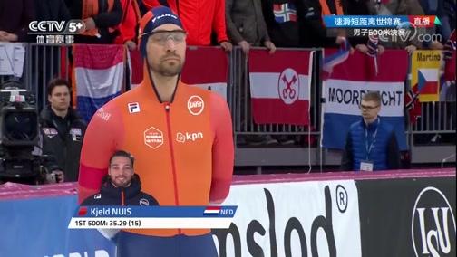 2020年世界速度滑冰短距离锦标赛 男子500米决赛 20200229