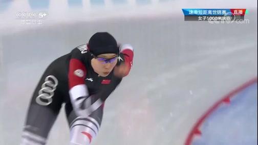 2020年世界速度滑冰短距离锦标赛 女子1000米决赛 20200229