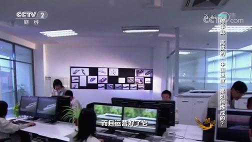 """[对话]何华武 高铁的""""中国速度""""是如何炼成的?"""