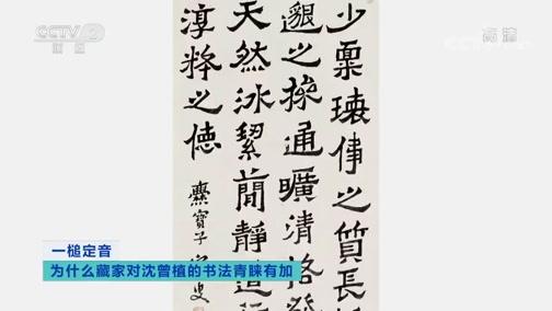 [一槌定音]为什么藏家对沈曾植的书法青睐有加