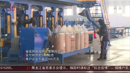 [全省新闻联播]黑龙江省财政厅关于统筹支持疫情防控和企业复工复产若干财税政策的意见