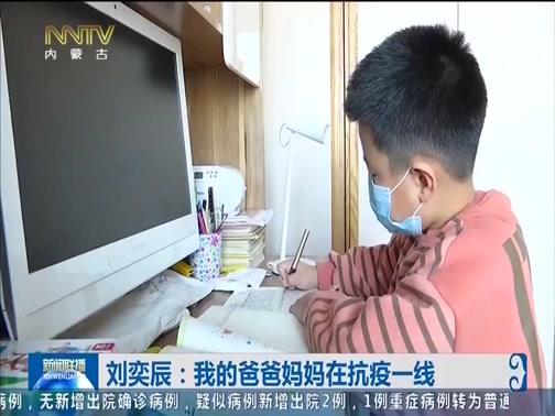 [内蒙古新闻联播]刘奕辰:我的爸爸妈妈在抗疫一线