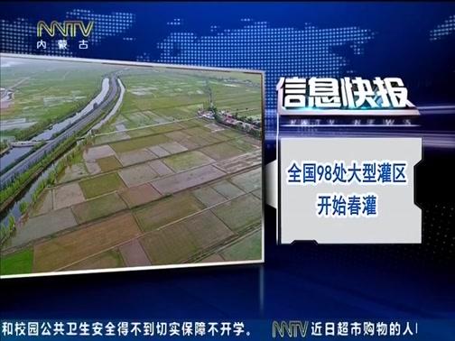 [内蒙古新闻联播]全国98处大型灌区开始春灌
