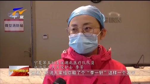 """[宁夏新闻联播]战""""疫""""日记湖北一线 宁夏支援湖北医疗队:队里有个""""李一针"""""""