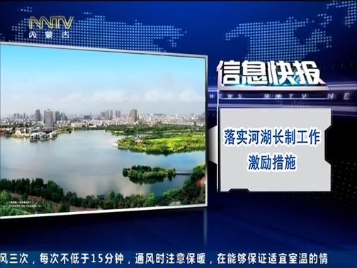 [内蒙古新闻联播]落实河湖长制工作激励措施