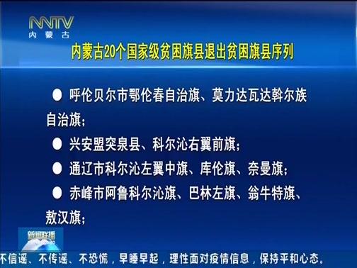 [内蒙古新闻联播]众志成城战疫情 保六稳 内蒙古20个贫困旗县摘帽 国家级贫困县清零