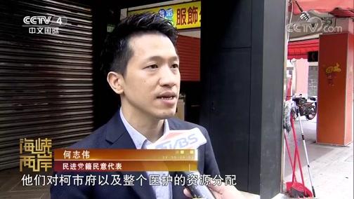 [海峡两岸]台北医护人员不满当局防疫作为