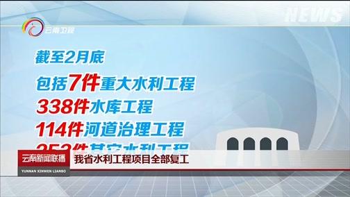[云南新闻联播]我省水利工程项目全部复工