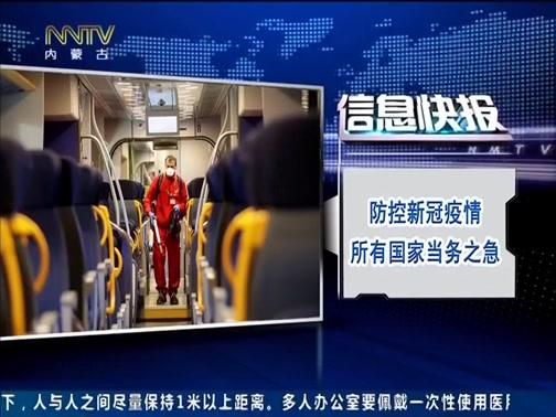 [内蒙古新闻联播]防控新冠疫情 所有国家当务之急