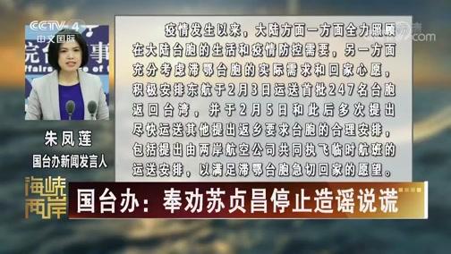 [海峡两岸]国台办:奉劝苏贞昌停止造谣说谎