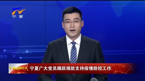 [宁夏新闻联播]宁夏广大党员踊跃捐款支持疫情防控工作