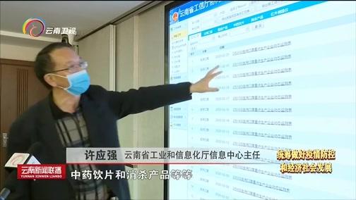 """[云南新闻联播]""""复工复产大数据平台""""精准助力企业发展"""