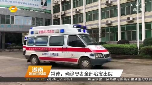 [湖南新闻联播]常德:确诊患者全部治愈出院