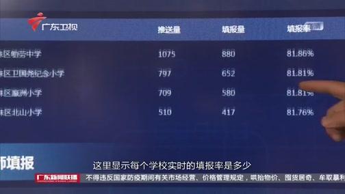 """[广东新闻联播]广东首个""""校园健康码""""启用 师生将凭""""码""""进校园"""