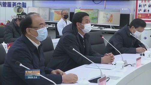 [青海新闻联播]全力为春耕生产提供精准有效气象服务保障