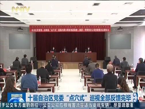 """[内蒙古新闻联播]十届自治区党委""""点穴式""""巡视全部反馈完毕"""