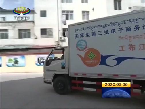 [西藏新闻联播]工布江达县助推电子商务稳步发展