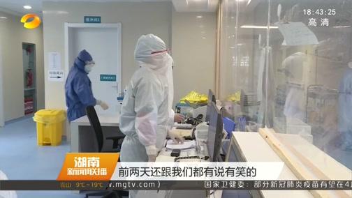 [湖南新闻联播]医疗湘军奋战湖北 戴怡勰:这是一个英雄的时代