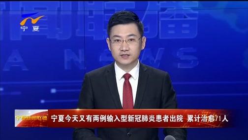 [宁夏新闻联播]宁夏今天又有两例输入型新冠肺炎患者出院 累计治愈71人