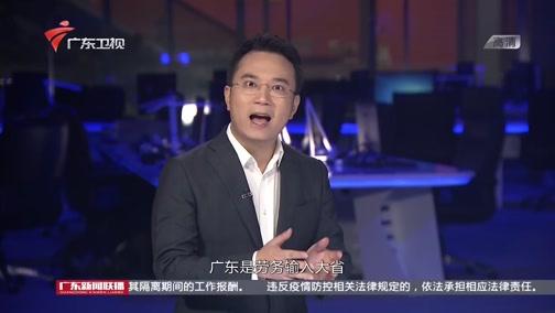 [广东新闻联播]珠江时评:加强疫情防控必须慎终如始