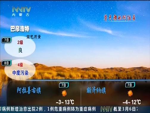 [内蒙古新闻联播]内蒙古天气预报20200306